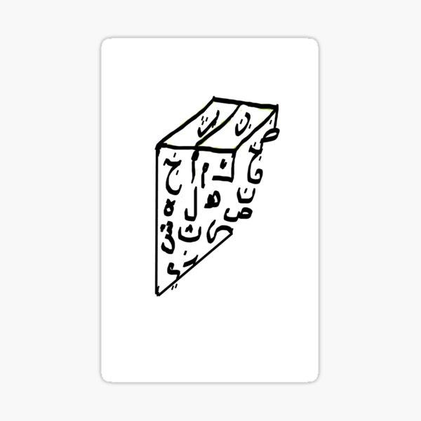 Calligraphie Art Sticker
