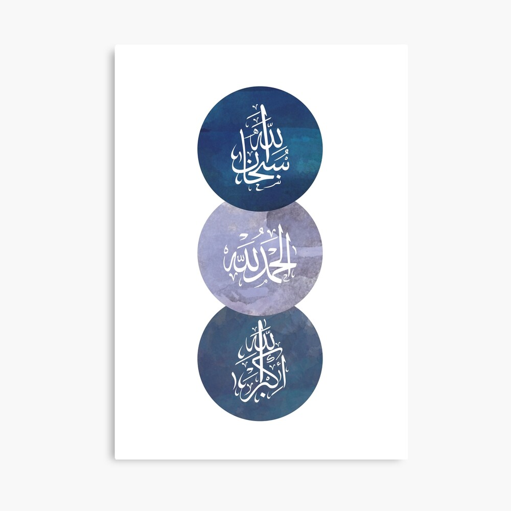 Alhamdulillah Tasbeeh Abstract Arabic Calligraphy Islamic Wall Art Print