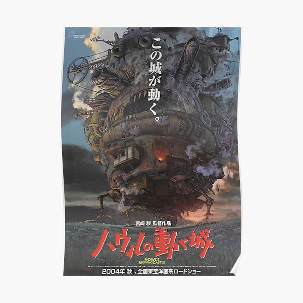 Howl's Moving Castle 2004 Japanese Movie Poster Art Poster