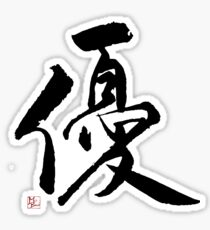 "Japanese Kanji for ""Kindness"" Sticker"