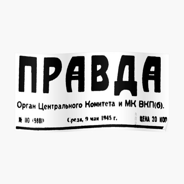 Газета Правда - The Newspaper Pravda Poster