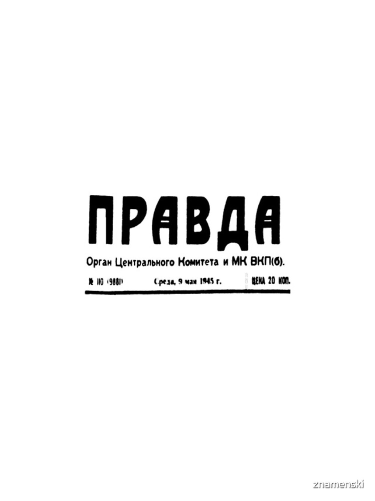 Газета Правда - The Newspaper Pravda by znamenski