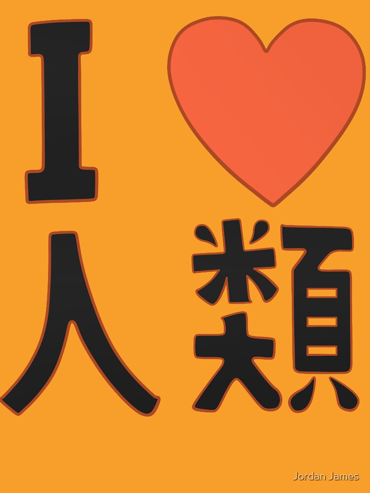 I Love Humanity [No Game No Life] | Unisex T-Shirt