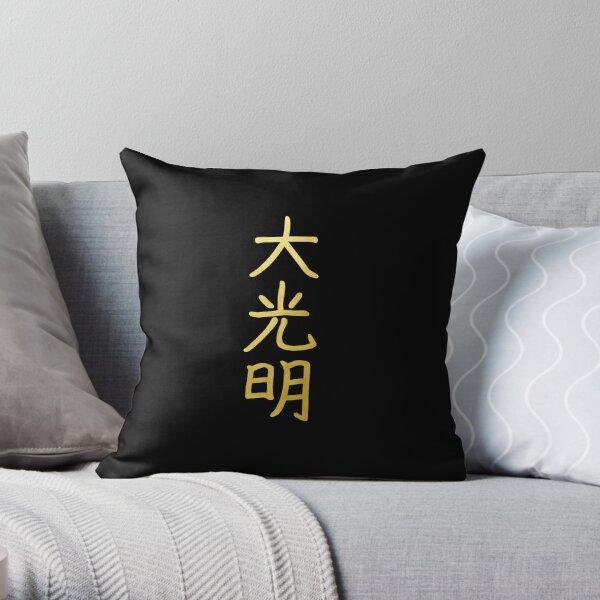 Reiki healing DAI KO MYO The Master Symbol gold spiritual element Throw Pillow