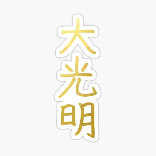 Reiki healing DAI KO MYO The Master Symbol gold spiritual element Sticker