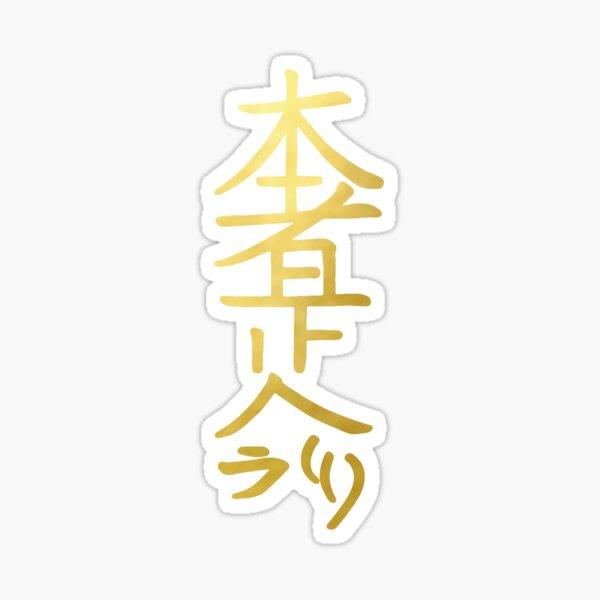 Reiki healing HON SHA ZE SHO NEN  The Connection Symbol gold spiritual element Sticker