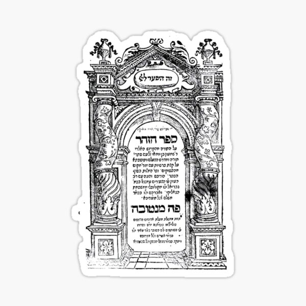Title page of first printed edition of the Zohar, main sourcebook of Kabbalah, from Mantua, Italy in 1558 Sticker