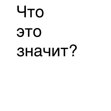 What does it mean? [Russian] by SionPierre