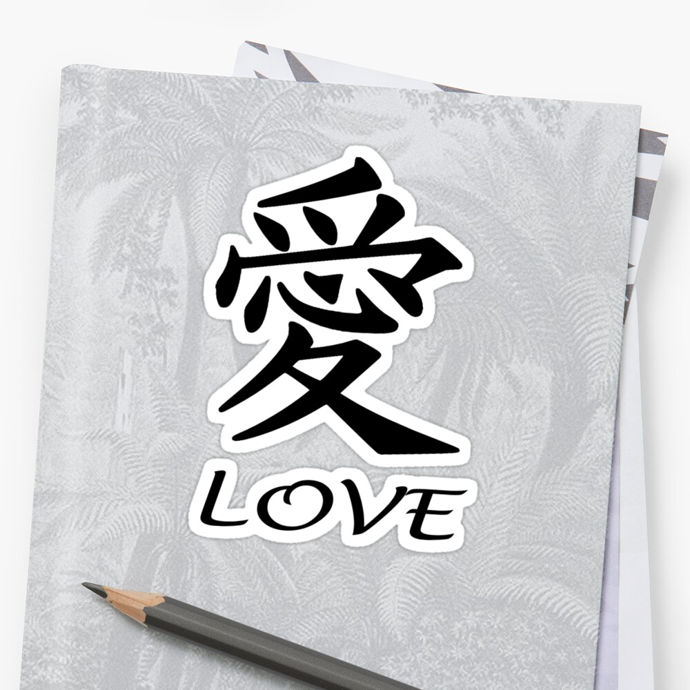 Love With Love Symbol Chinese China Kanji Tattoo Stickers By