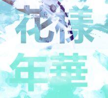 [JK] 화양연화 pt.2 | PAPILLON Sticker