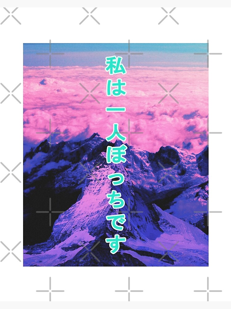 Vaporwave Mountain Alone Japanese Aesthetic Gift For Anime Graphic Art Board Print By D C Designs Redbubble