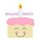 Happy Birthday! (Japanese version) by KittenFlower