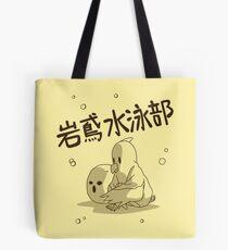 Iwatobi Secret Version! Tote Bag