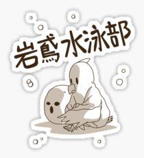Iwatobi Secret Version! Sticker