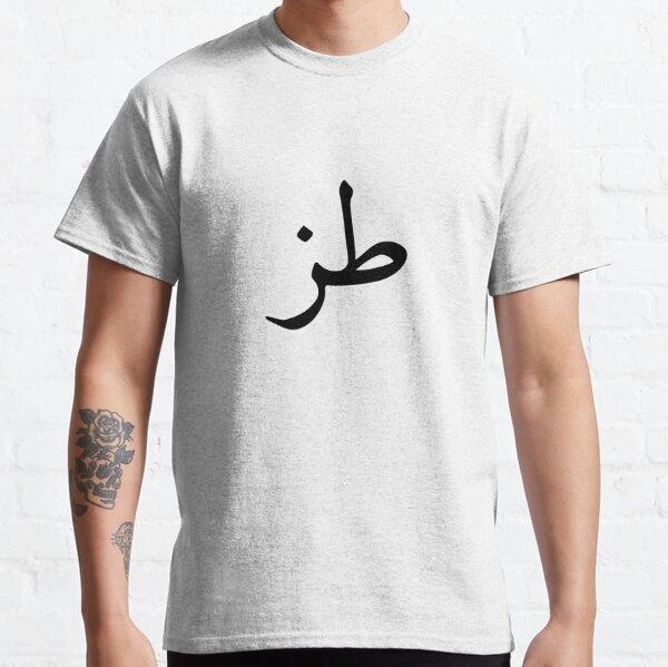whatever - Arabic calligraphy Classic T-Shirt