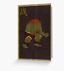 FIGHT: Street Fighter #2: Blanka Greeting Card