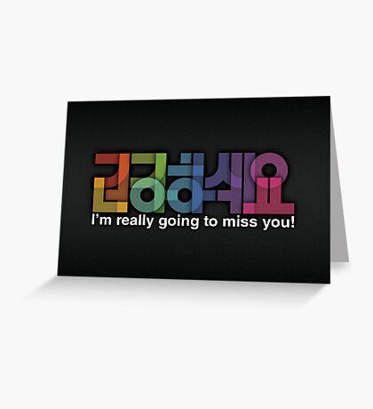 Keon-gang-haseyo (Farewell) Greeting Card