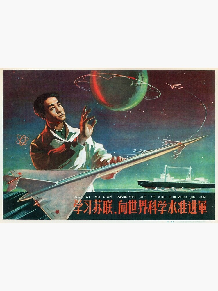 """""""Study The Soviet Union To Advance To The World Level Of Science"""" Communist Chinese Space Propaganda Art by Li Lang, 1958 by dru1138"""