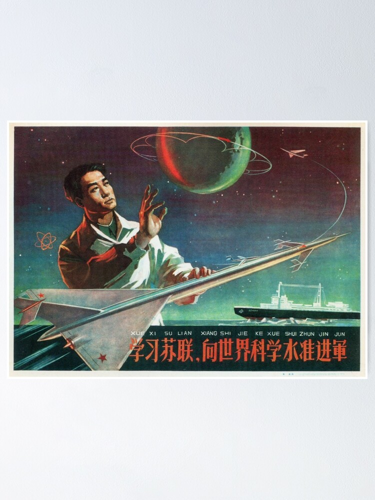 """Alternate view of """"Study The Soviet Union To Advance To The World Level Of Science"""" Communist Chinese Space Propaganda Art by Li Lang, 1958 Poster"""