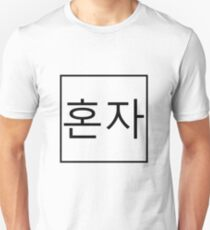 Honja (Alone - Korean)  1 Unisex T-Shirt