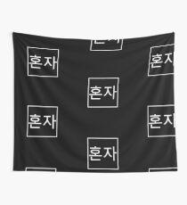 Honja (Alone - Korean) 2 Wall Tapestry