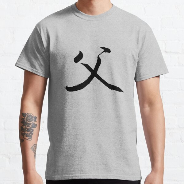 """Father"" in Japanese/ Shodo Calligraphy Classic T-Shirt"