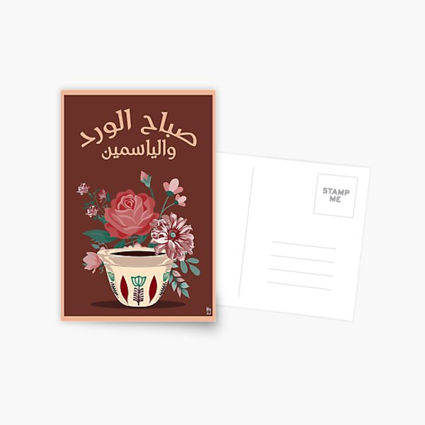 Lebanese Coffee Flowers Postcard
