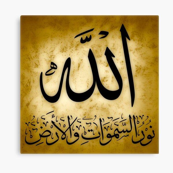 Allah Nur Alsamawat Wa Alard (الله نور السموات والأرض) Canvas Print