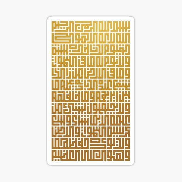Ayat Al Kursi in Arabic calligraphy Kufi square gold stickers Sticker