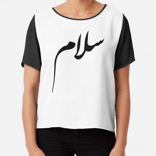 Salam - Peace - Arabic Calligraphy  Chiffon Top