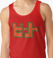 Jet Set Radio Beat Shirt  Tank Top