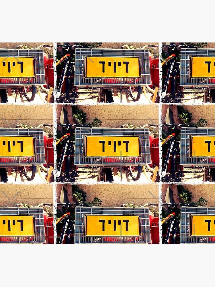 David, David in Hebrew, Hebrew name,  by PicsByMi