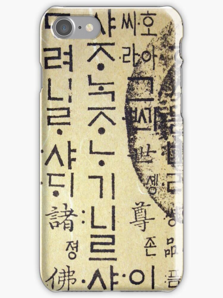 Korean Paper by Maryevelyn Jones