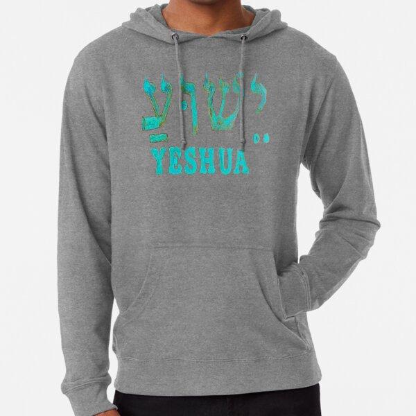Yeshua The Hebrew Name of Jesus! Lightweight Hoodie