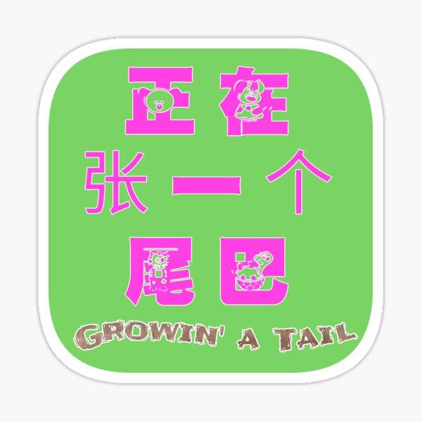 WEIBA / TAIL (GROWIN' A TAIL)  - Green Sticker
