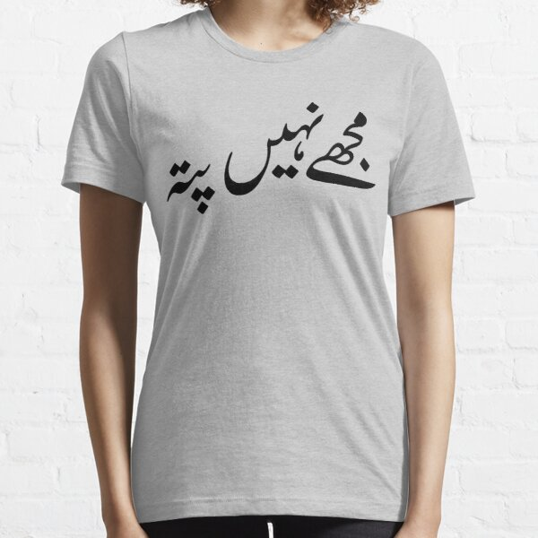 I Don't Know In Urdu Essential T-Shirt