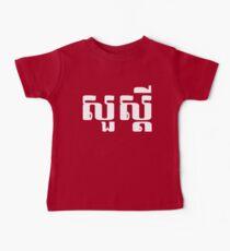 Hello / Sua s'dei in Khmer / Cambodian Script Baby Tee