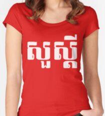 Hello / Sua s'dei in Khmer / Cambodian Script Women's Fitted Scoop T-Shirt