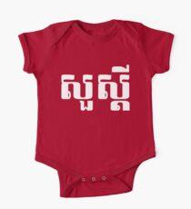 Hello / Sua s'dei in Khmer / Cambodian Script One Piece - Short Sleeve