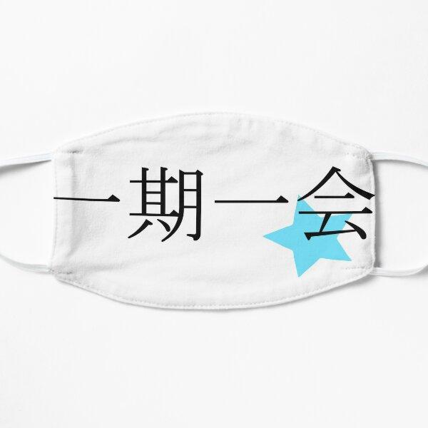 一期一会 (Once in a lifetime) Small Mask