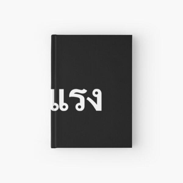 Stronger In Thai Language   Hardcover Journal
