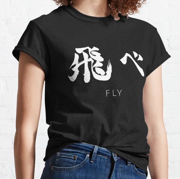 Fly Karasuno haikyuu volleyball team Classic T-Shirt