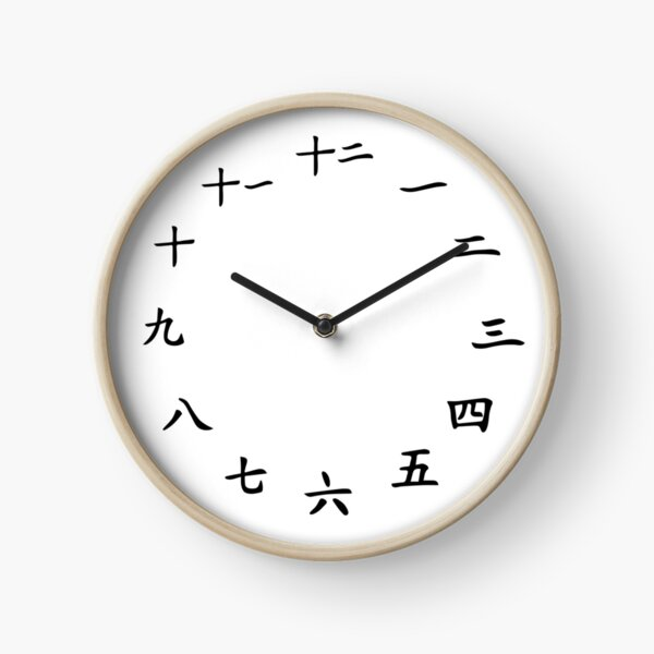 Chinese Characters Numbered Clock Clock