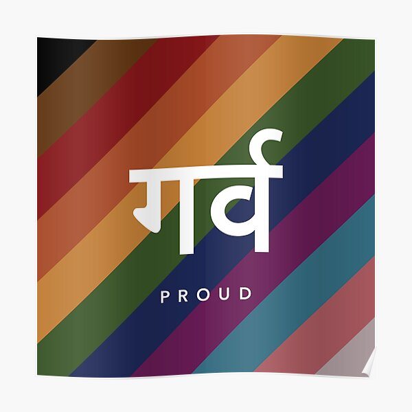 Desi Pride: hindi / marathi / népalais (गर्व) Poster
