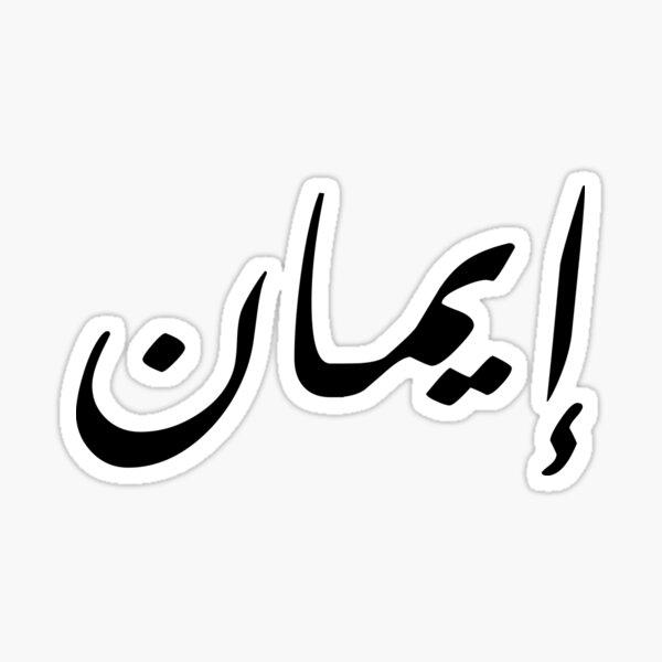 عربية Stickers Redbubble