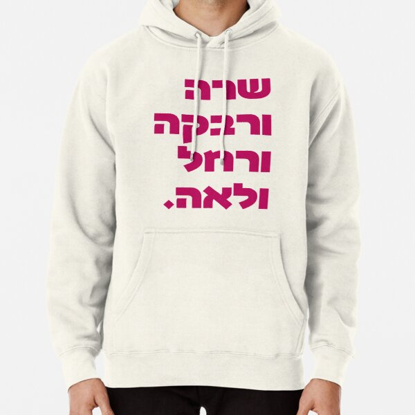 The Hebrew Names of the Four Jewish Foremothers in Magenta Pullover Hoodie
