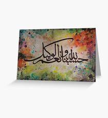 Hisbun Allah Wa Ni'mal Wakeel Greeting Card