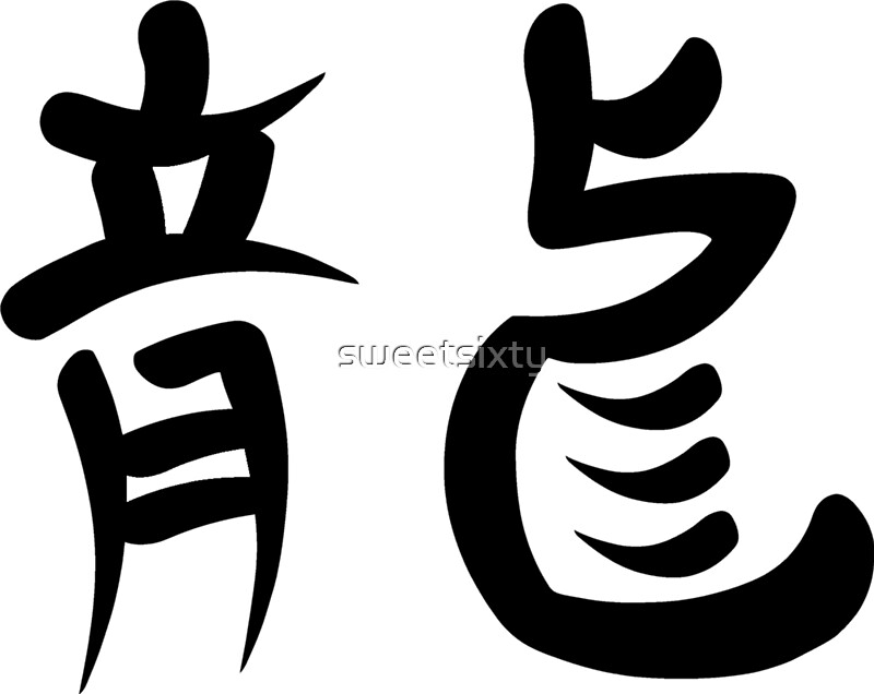 Japanese Dragon Kanji Posters By Sweetsixty Redbubble
