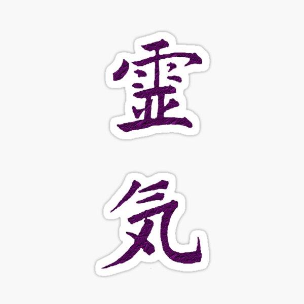 Purple Reiki Symbol Sticker