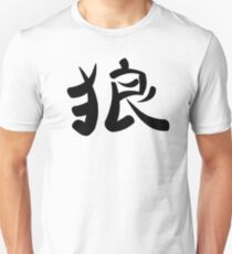 Japanese Kanji Wolf Unisex T-Shirt